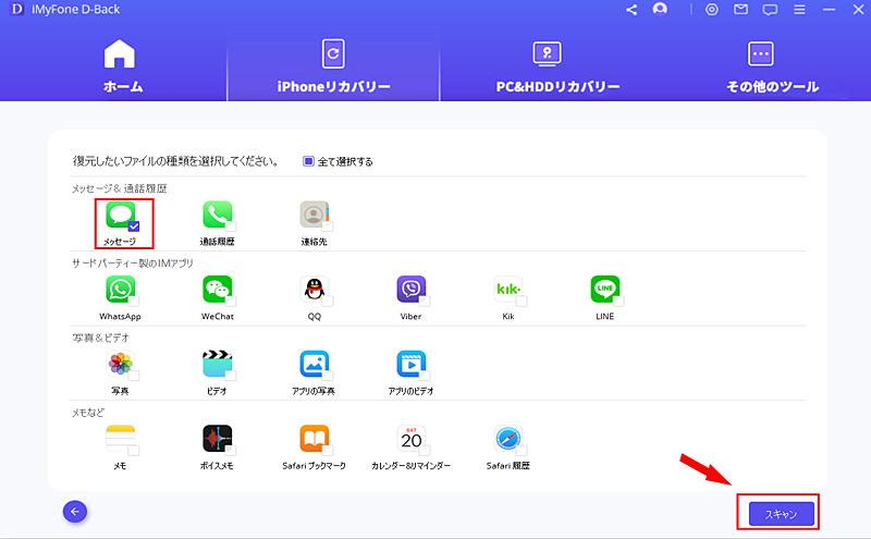 iCloud メッセージ