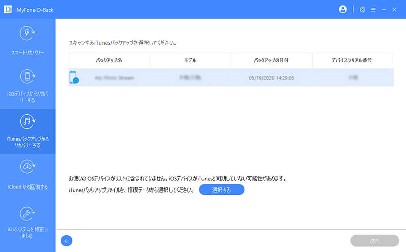 icloudバックアップ 選択