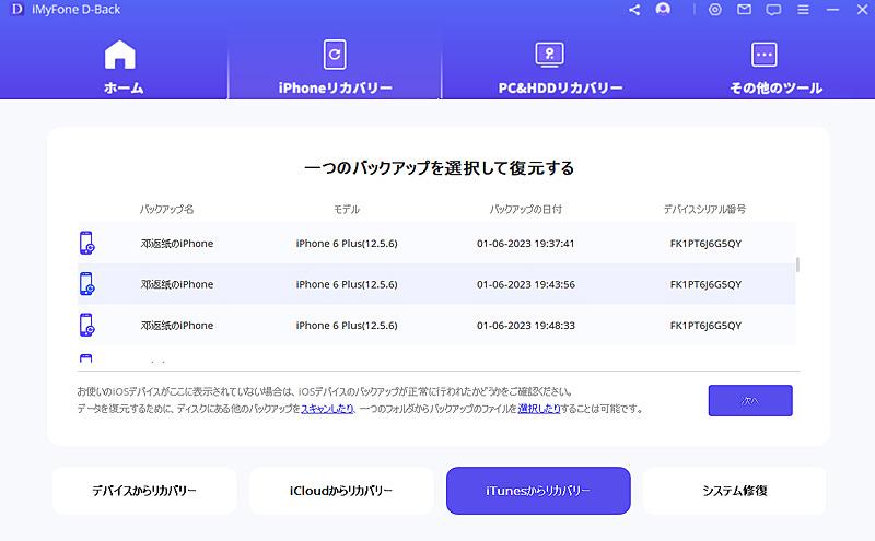 iCloud バックアップ ファイル