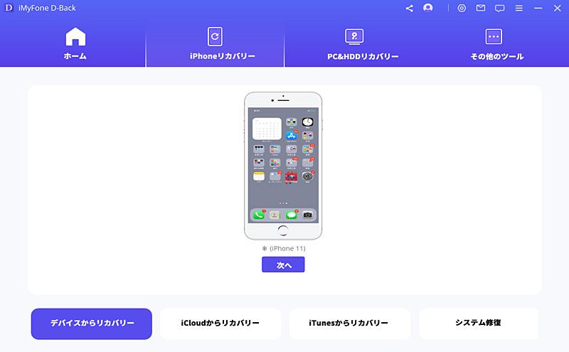 iphone 検出