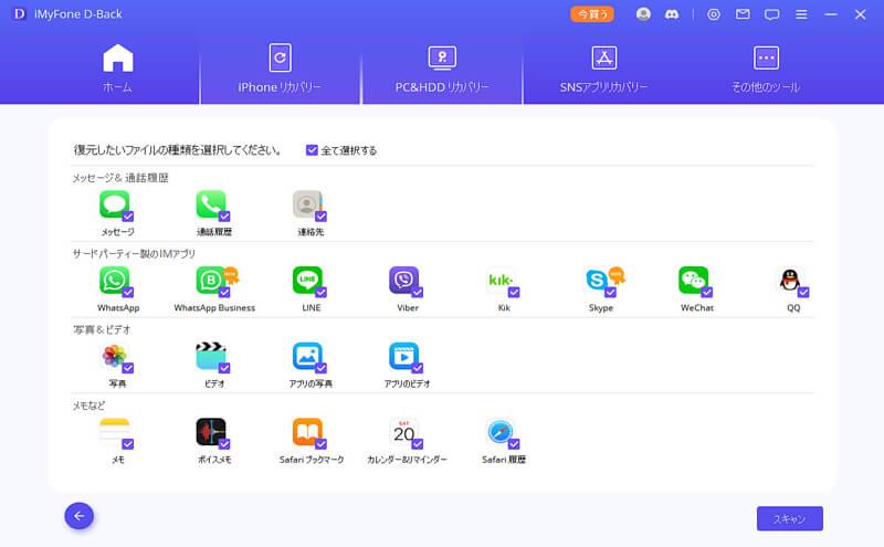 ipad データ 検索