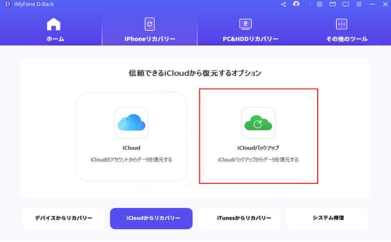 iCloudバックアップ復元の選定