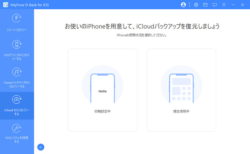 iPhoneの状態を選択