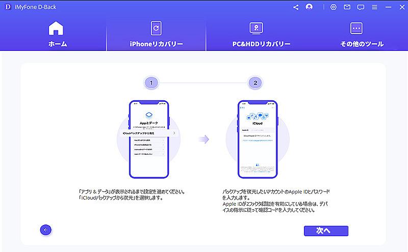 iPhoneでiCloudバックアップから復元する説明