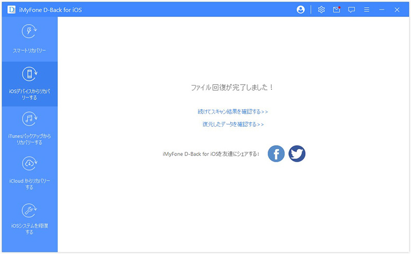 iCloudバックアップ 復元