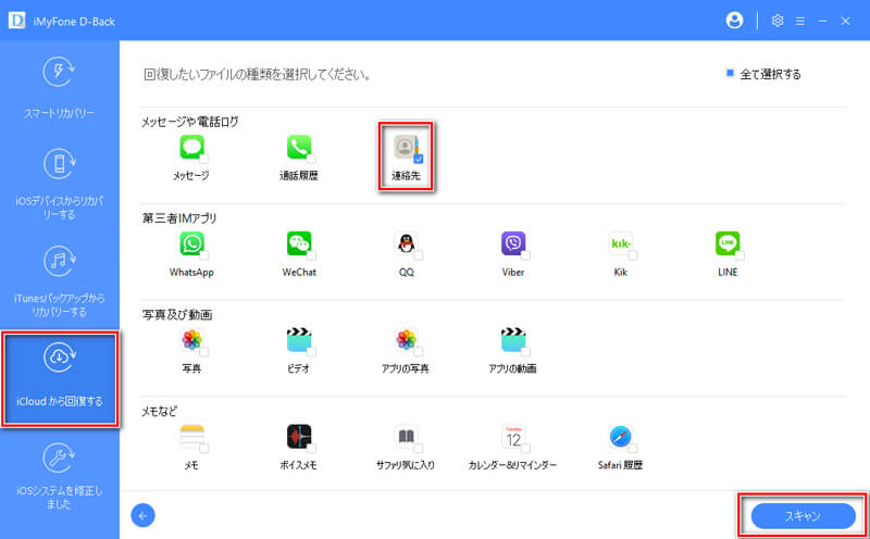 iCloudバックアップをスキャン