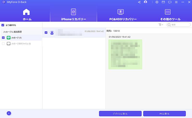 iCloud メッセージ 復元