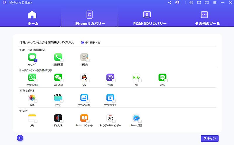 iphone メッセージ 読み込み