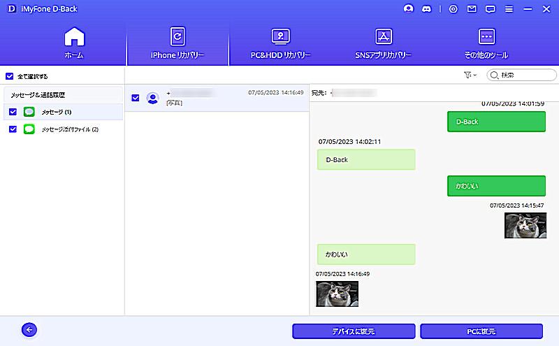 iphone メッセージ 復元