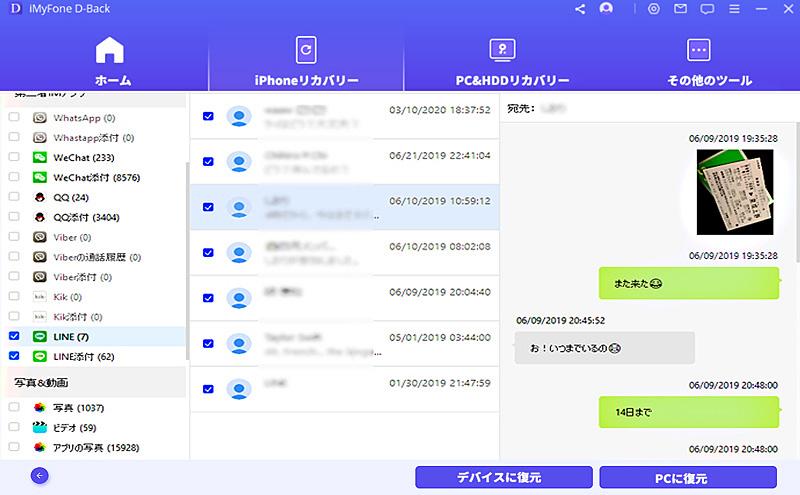 ライントーク復元 AndroidからLINEのトーク履歴を復元する方法
