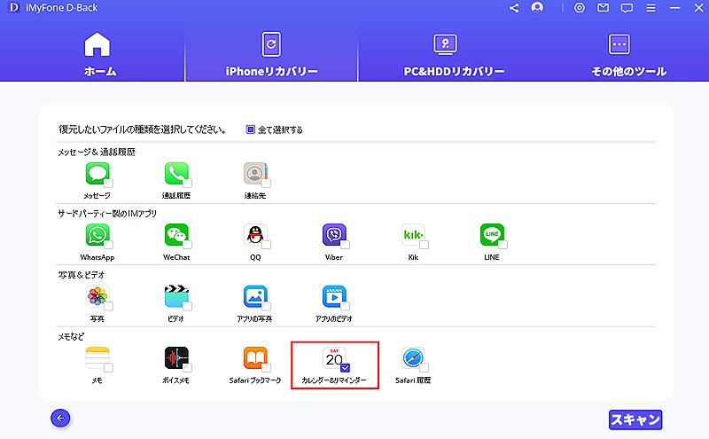 iphone カレンダー スキャン