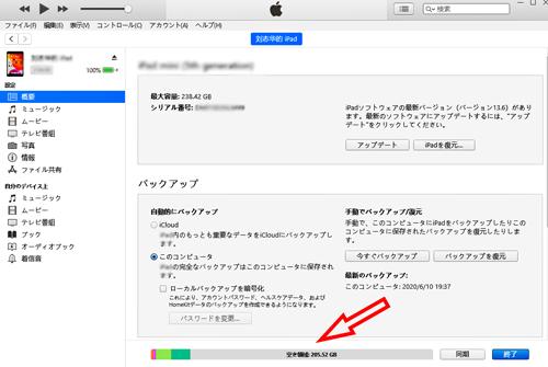 iphone その他