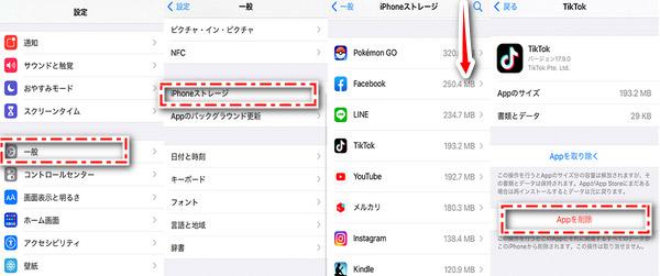 iOS修復完了