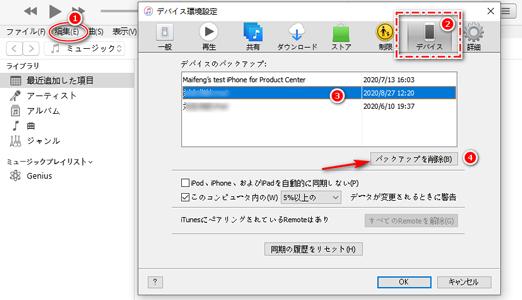 iTunes バックアップ 削除