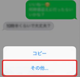 iMessages複数 削除