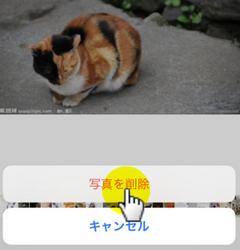 iphone 画像 削除