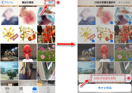 iphone 写真 複数削除
