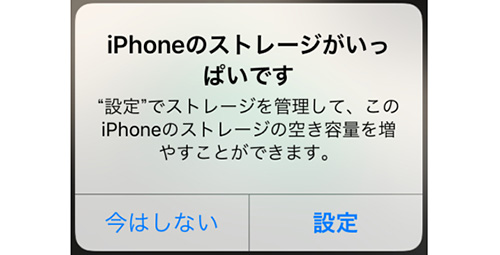 iPhoneのストレージがいっぱいです