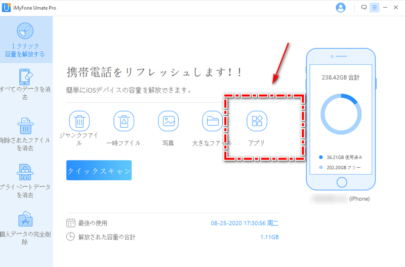 iphone アプリ