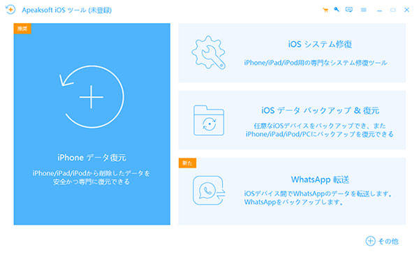 iPhone Data Recoveryのインターフェース画面