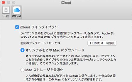 写真をiCloudからMacへ