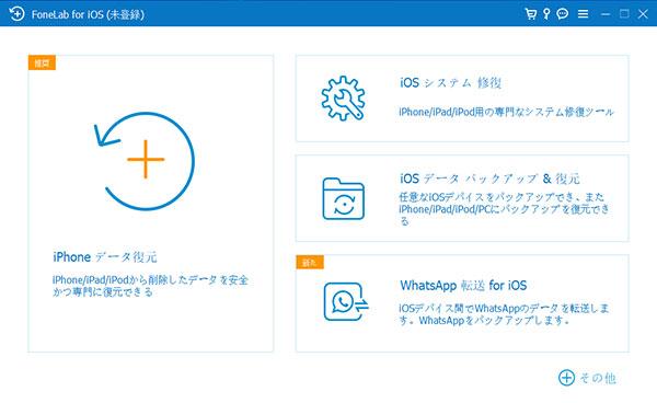 FoneLabのインターフェース画面