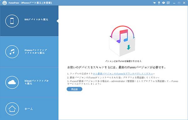 FonePaw iPhoneデータ復元のインターフェース画面
