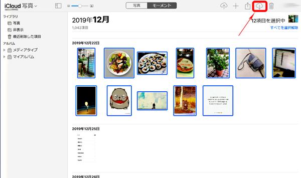 iCloudバックアップ ダウンロード
