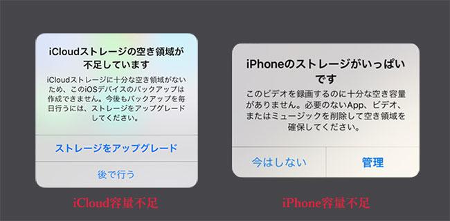 iCloudとiPhone容量不足のポップアップ