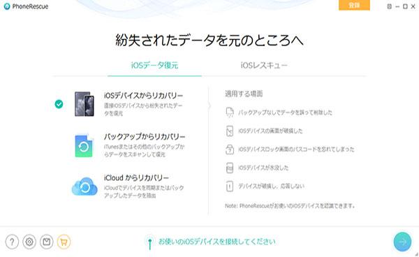 PhoneRescueのインターフェース画面