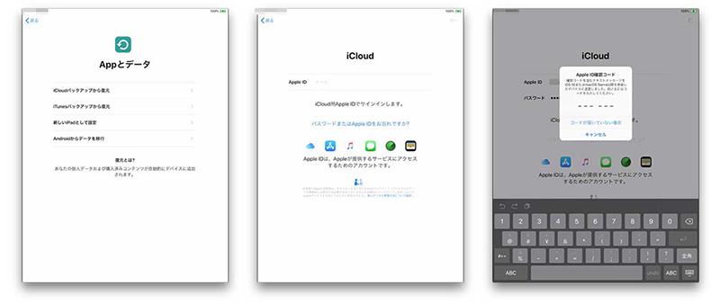 iPadでiCloudバックアップから復元を設定