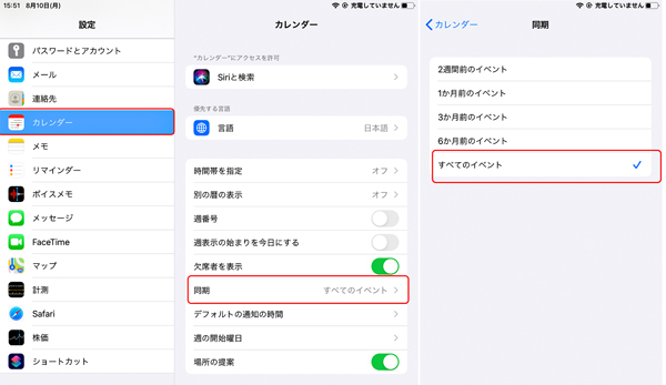 iphone カレンダー 同期