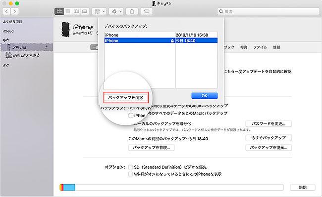 MacでiTunesでバックアップを削除