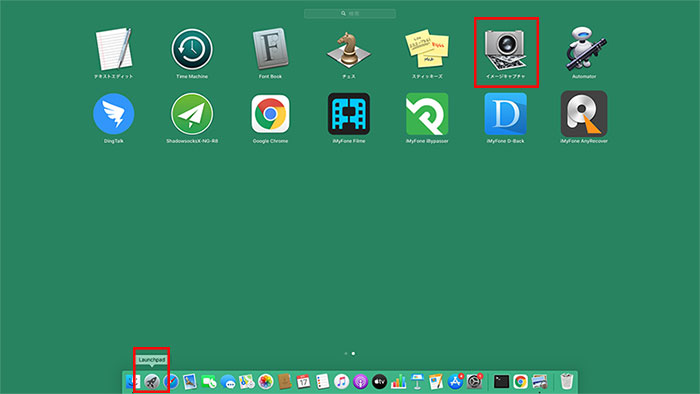 Macのイメージキャプチャー