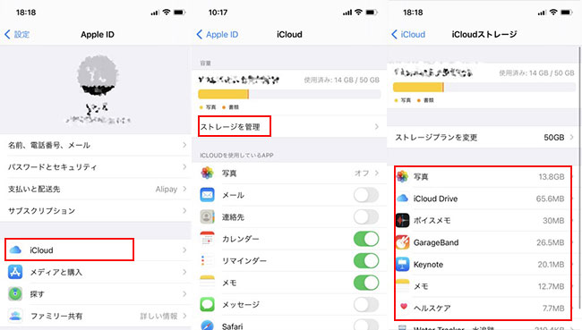 iCloudストレージを管理