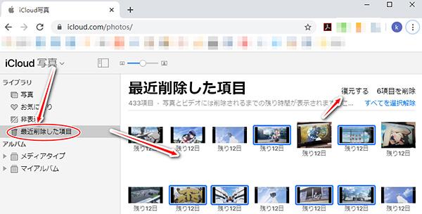 iCloud 最近削除した写真