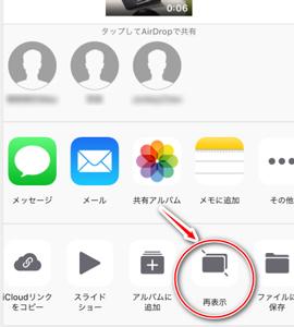 iphone ビデオ 再表示