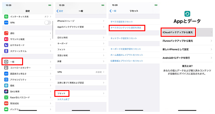iCloudバックアップから連絡先を復元