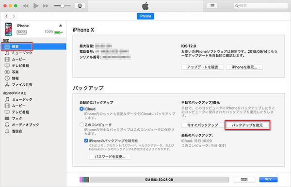 iTunes 復元