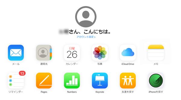 iCloudでのバックアップを探す