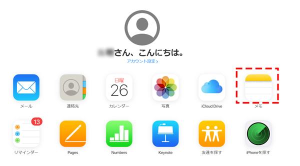 iCloud.com 復元