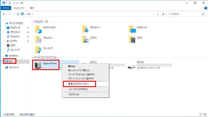 Windowsで画像とビデオのインポートを選択
