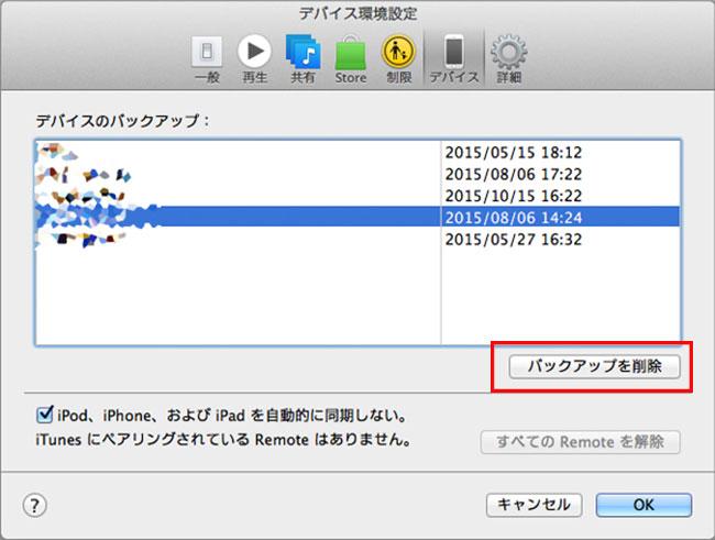 WindowsのiTunesでバックアップを削除