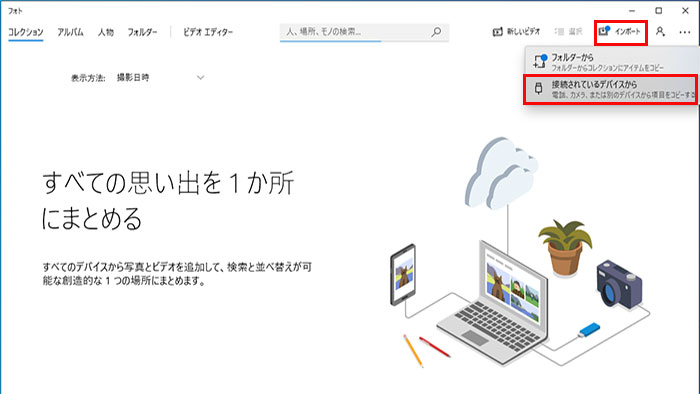 Windowsのフォトで接続されているデバイスからを選択
