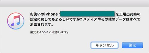iTunesでiPhoneを復元する