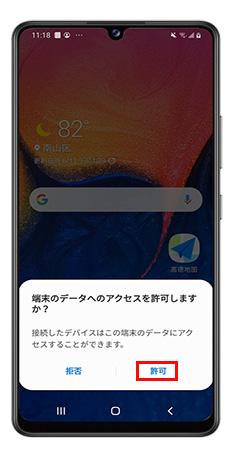 androidでPCのアクセスを許可する