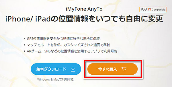 iMyFone AnyToを購入