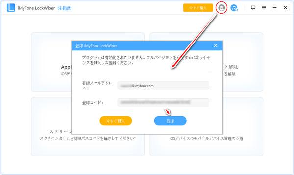 LockWiper製品登録