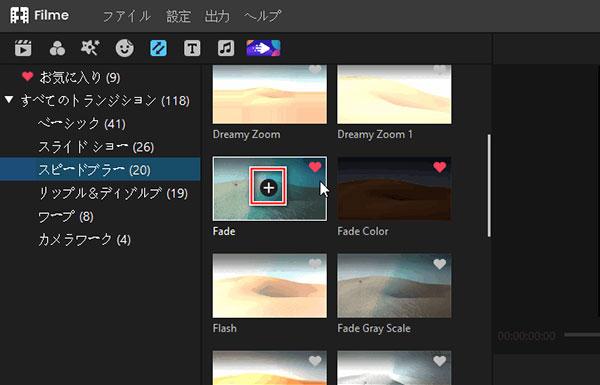 Filmeで動画のフェード効果を追加