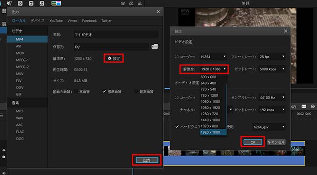 動画解像度の設定